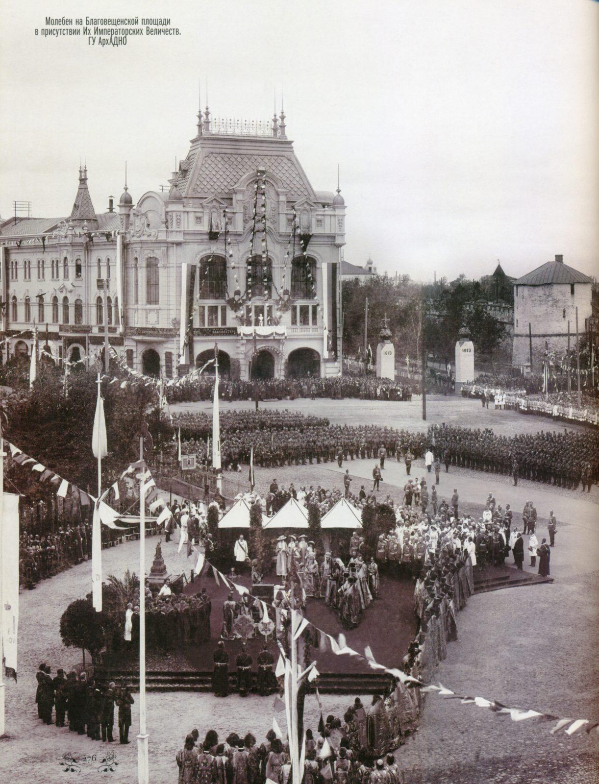 July 17, 1913. Visiting Nizhny Novgorod