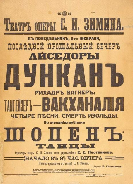 Opera of Zimin. Theatrical poster, Russia. 1913
