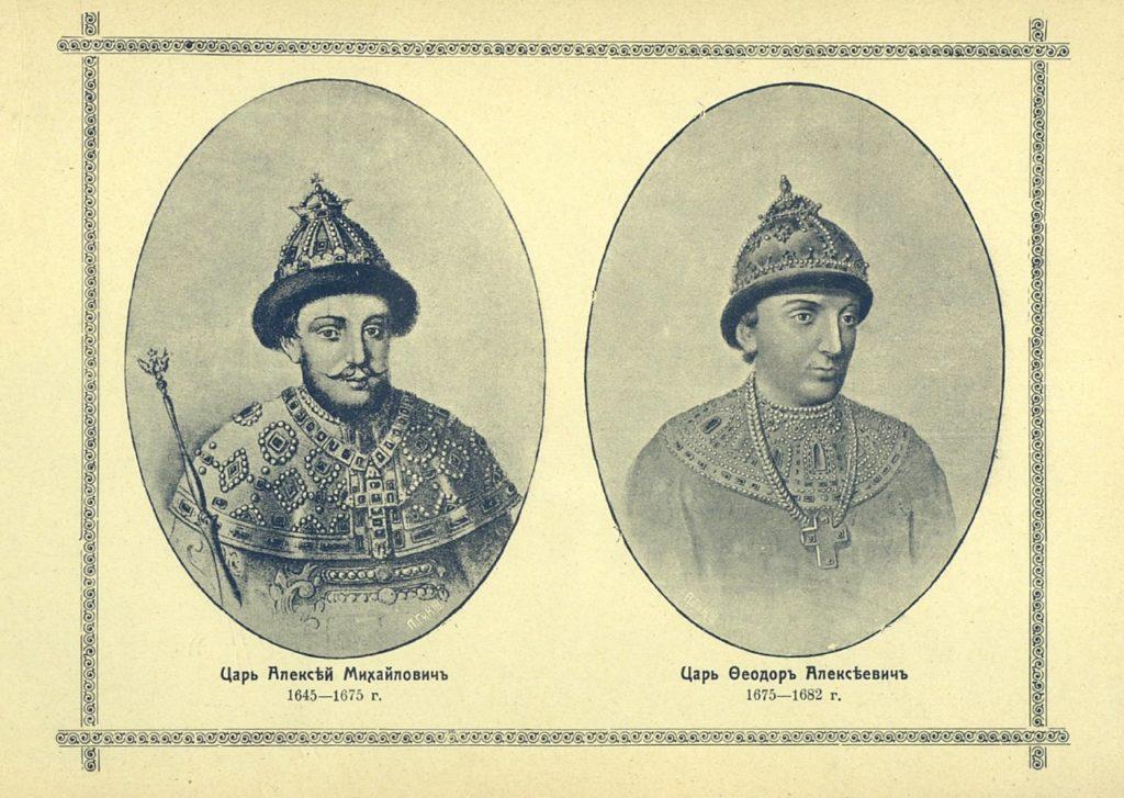 The Romanov dynasty. Tsary Alexei Mikhailovich and Feodor Alekseevich, portraits.