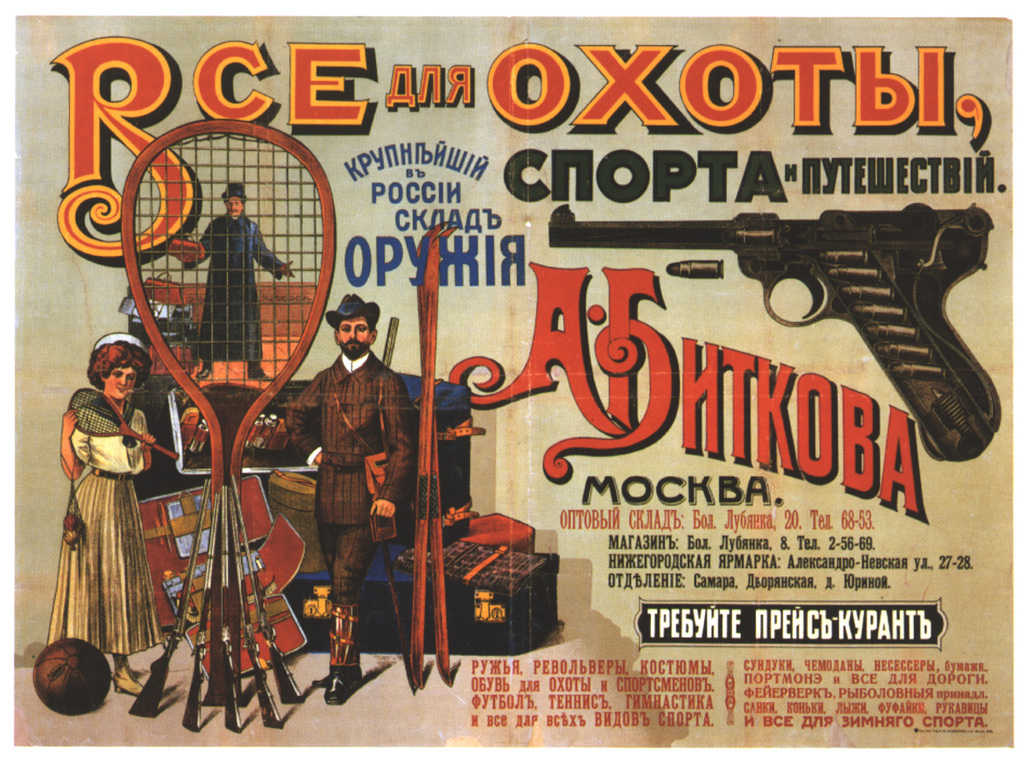 Sporting Goods. Russian pre-WWI Advertisements
