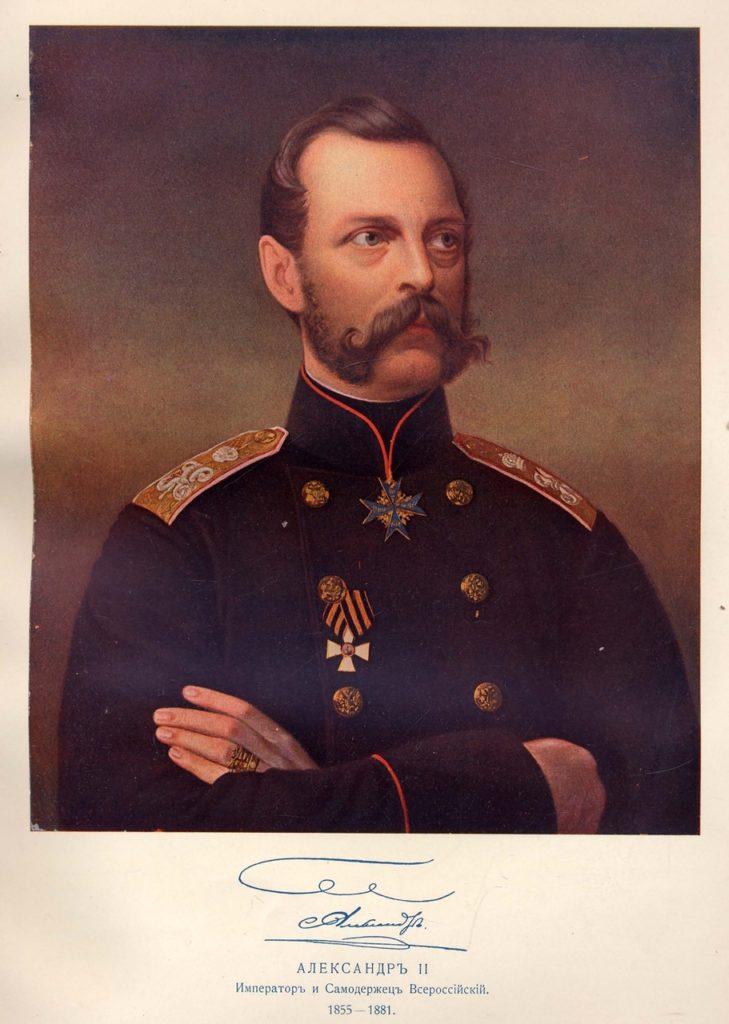 Alexander II. The feat of the 300-year service of Russia by the princes of the House of Romanovs.