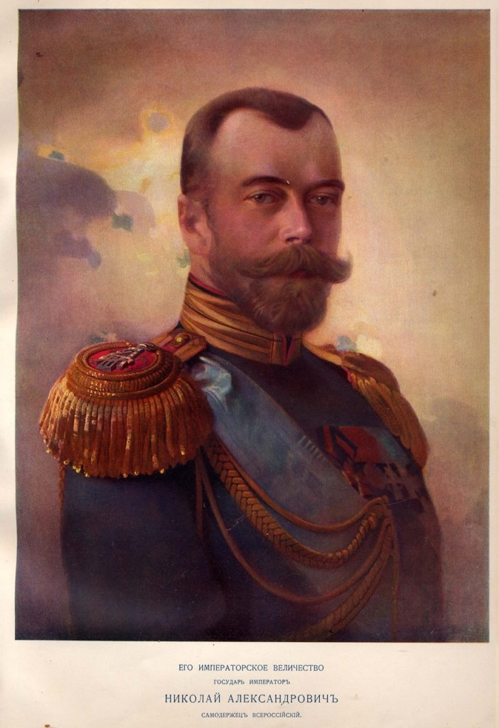 Nicholay Alexandrovich. The feat of the 300-year service of Russia by the princes of the House of Romanovs.
