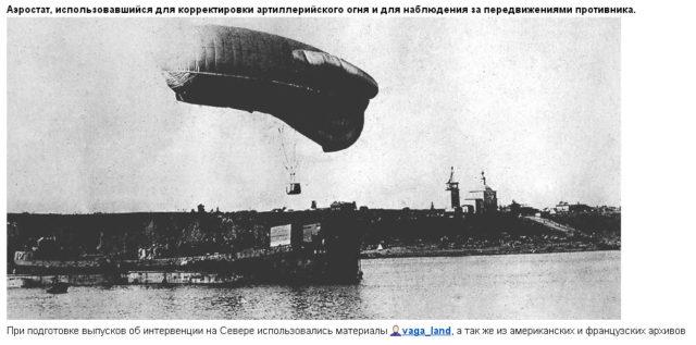 Aerostat. Arkhangelsk (Archangel)