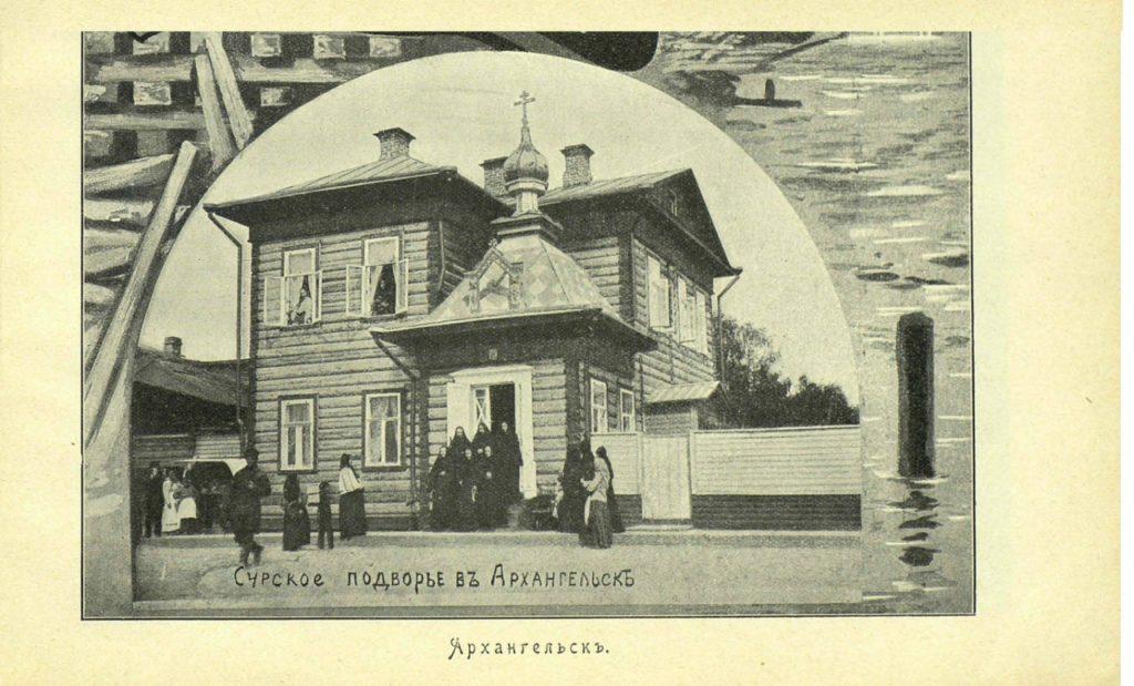 Sura courtyard, Arkhangelsk (Archangel)