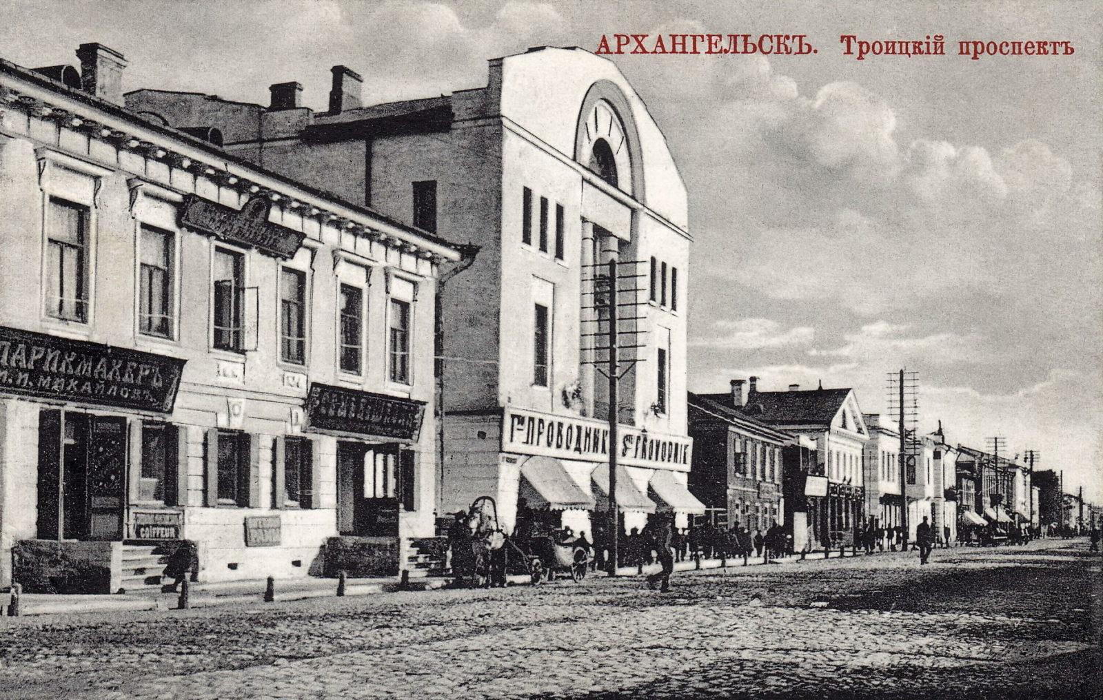Troitskiy prospekt, Arkhangelsk (Archangel)