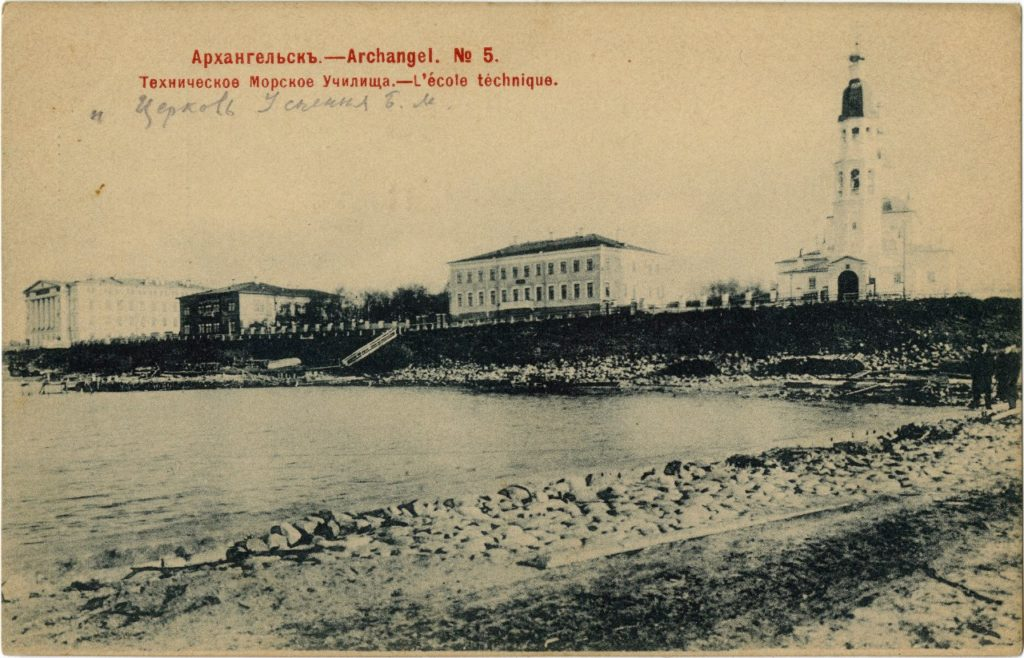 Navy School. Arkhangelsk (Archangel)