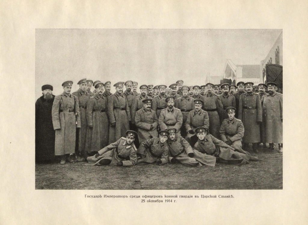 His Imperial Majesty the Emperor Nicholas Alexandrovich in the army. September - October 1914.