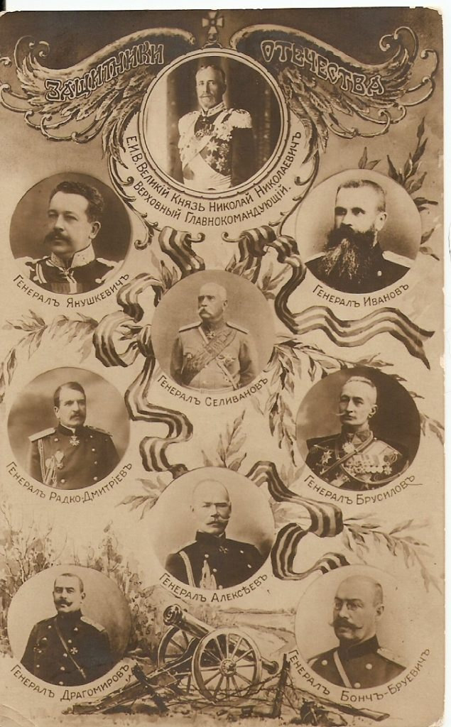 Nicholas II's highest military officials