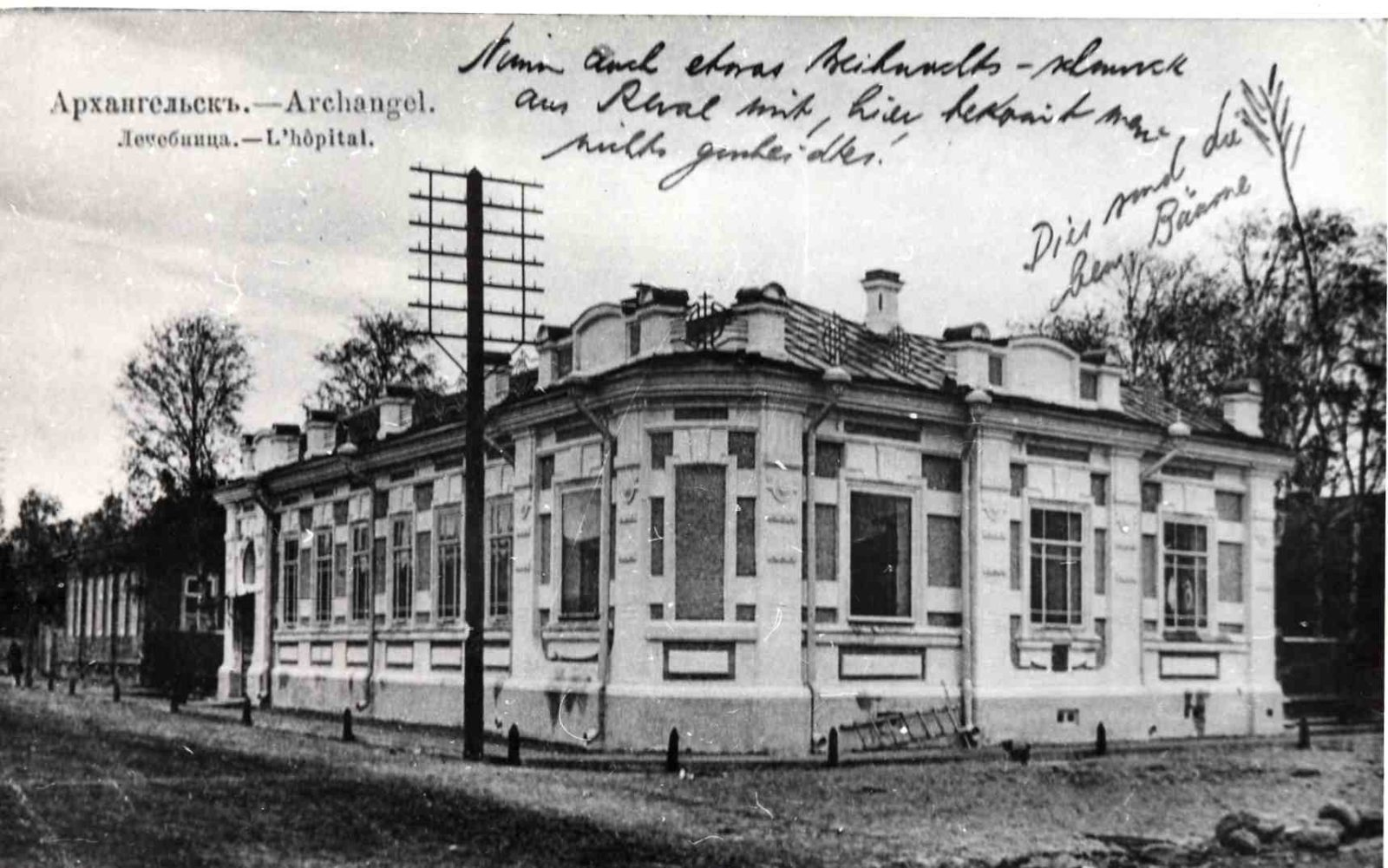 The hospital of Emperor Alexander II - Arkhangelsk (Archangel)