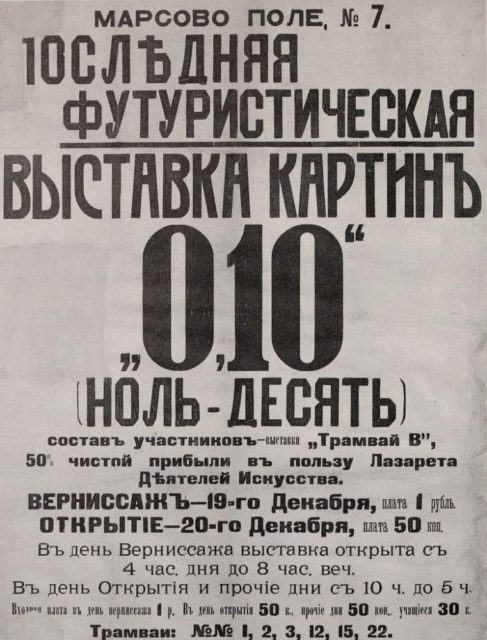 Futurist Exhibition 0.10. The Field of Mars. Exhibition poster, Russia. 1915