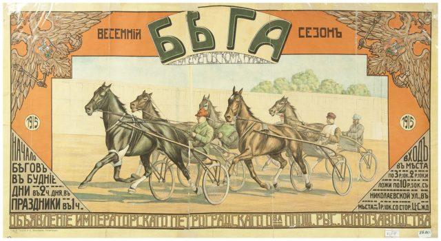 Horse Races on the Semenovsky parade ground. Afisha, Russia. 1915