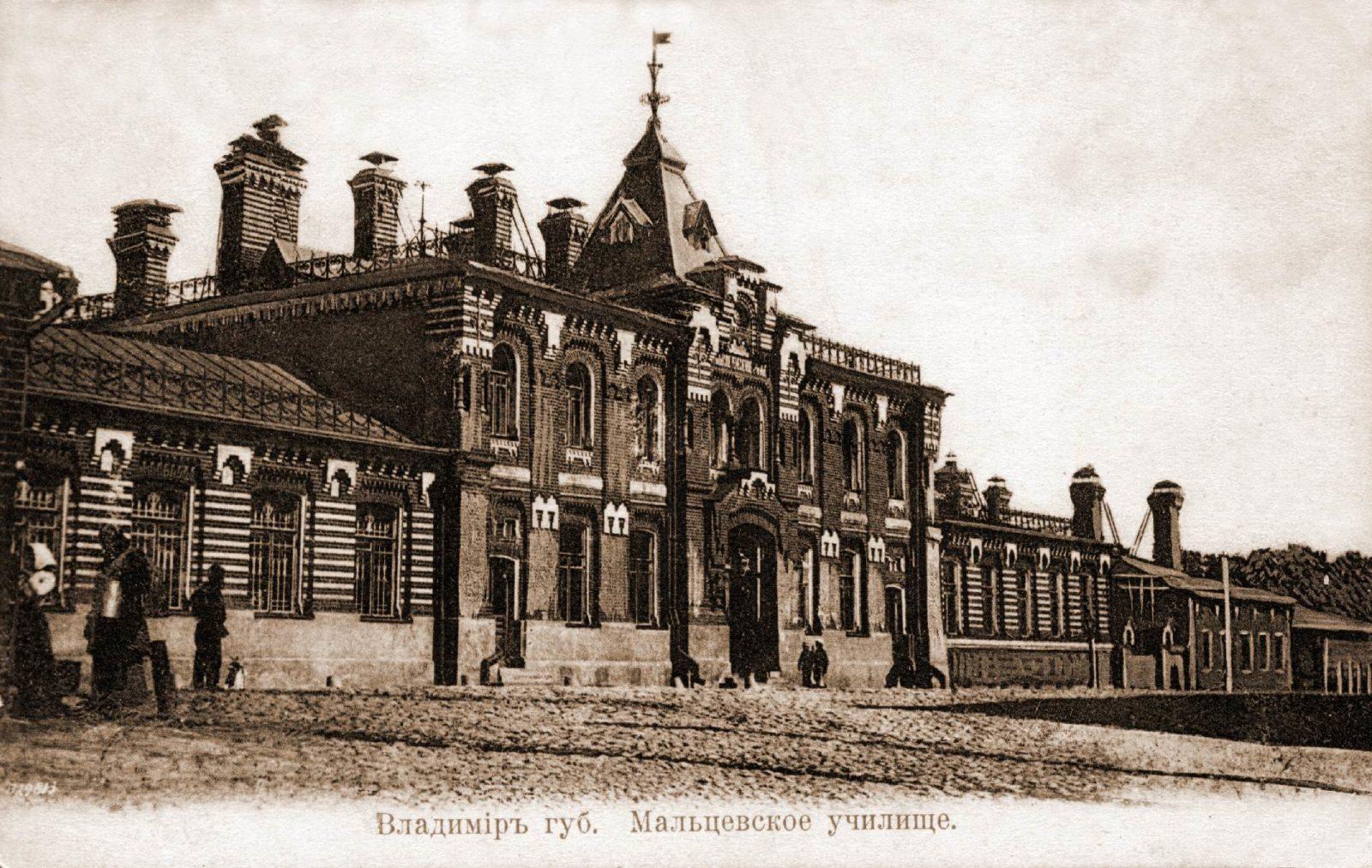 Maltsev Industrial College.