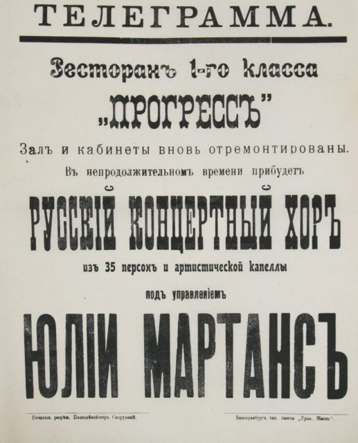 Restaurant Progress. Advertising poster, Ekaterinburg. Russia. 1910-1917