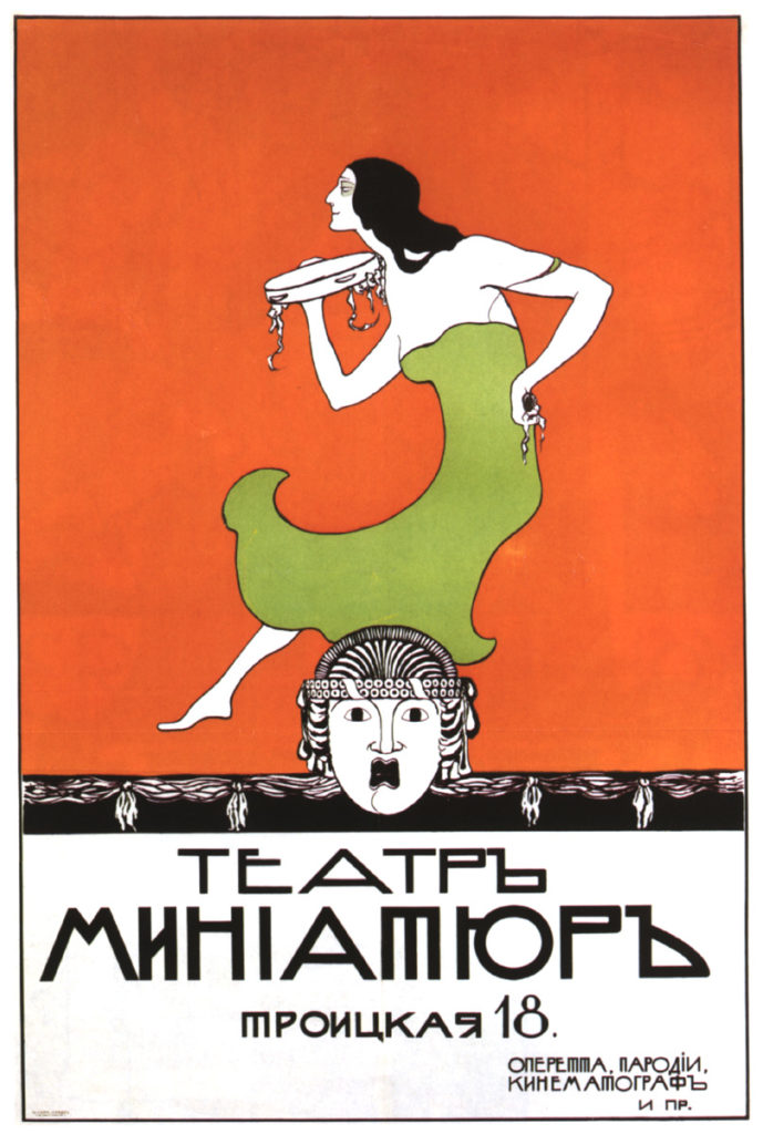 Theater of miniatures. Theatrical poster, Russia.