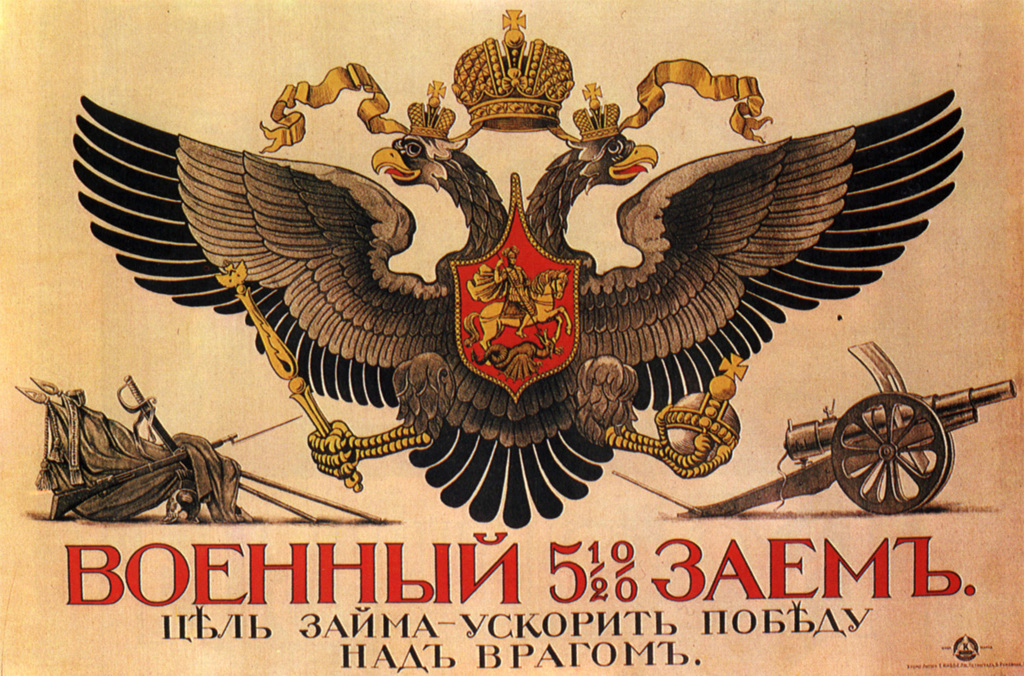 War Bonds. Russian Empire World War I Posters