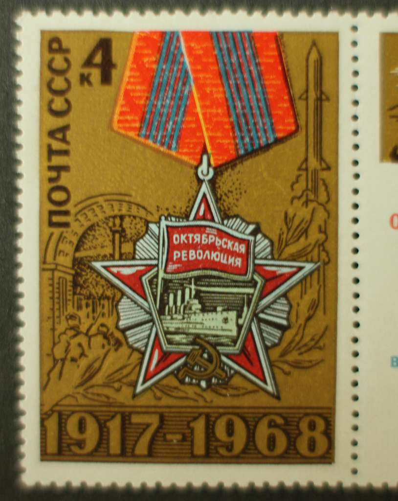 The Soviet Union 1968 CPA 3665 stamp (Order of the October Revolution, Winter Palace capturing and Rocket, with label) large resolution