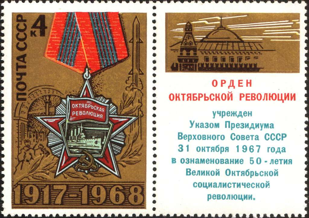 The Soviet Union 1968 CPA 3665 stamp with label (Order of the October Revolution, Winter Palace capturing and Rocket, with label)