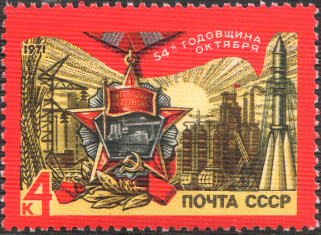 The Soviet Union 1971 CPA 4061 stamp (Order of the October Revolution and Building Construction)