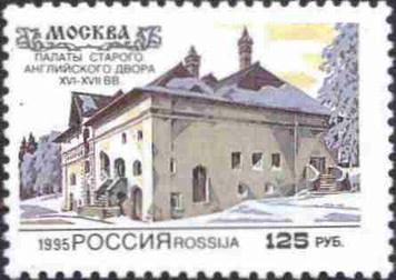 1995. Марка России 0196 hi