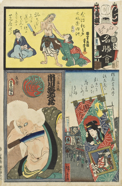 Shibaimachi; The Actor Ichikawa Ebizo V in the Role of Hitotsuya no Baba, The Old Woman of the Lonely House LACMA M.2007.152.53