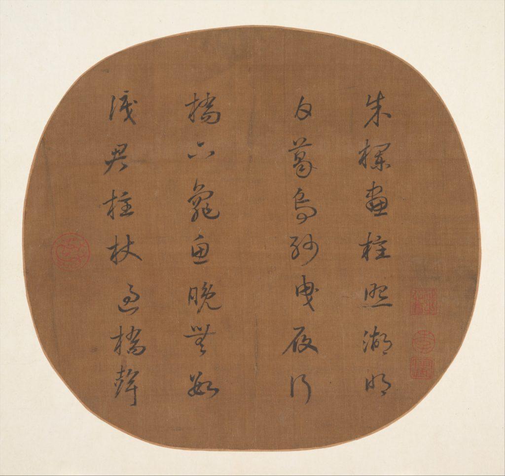 Calligraphy: Poem