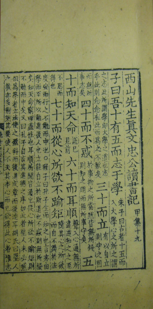 Sample of Chinese printing of the Song period (960–1278)