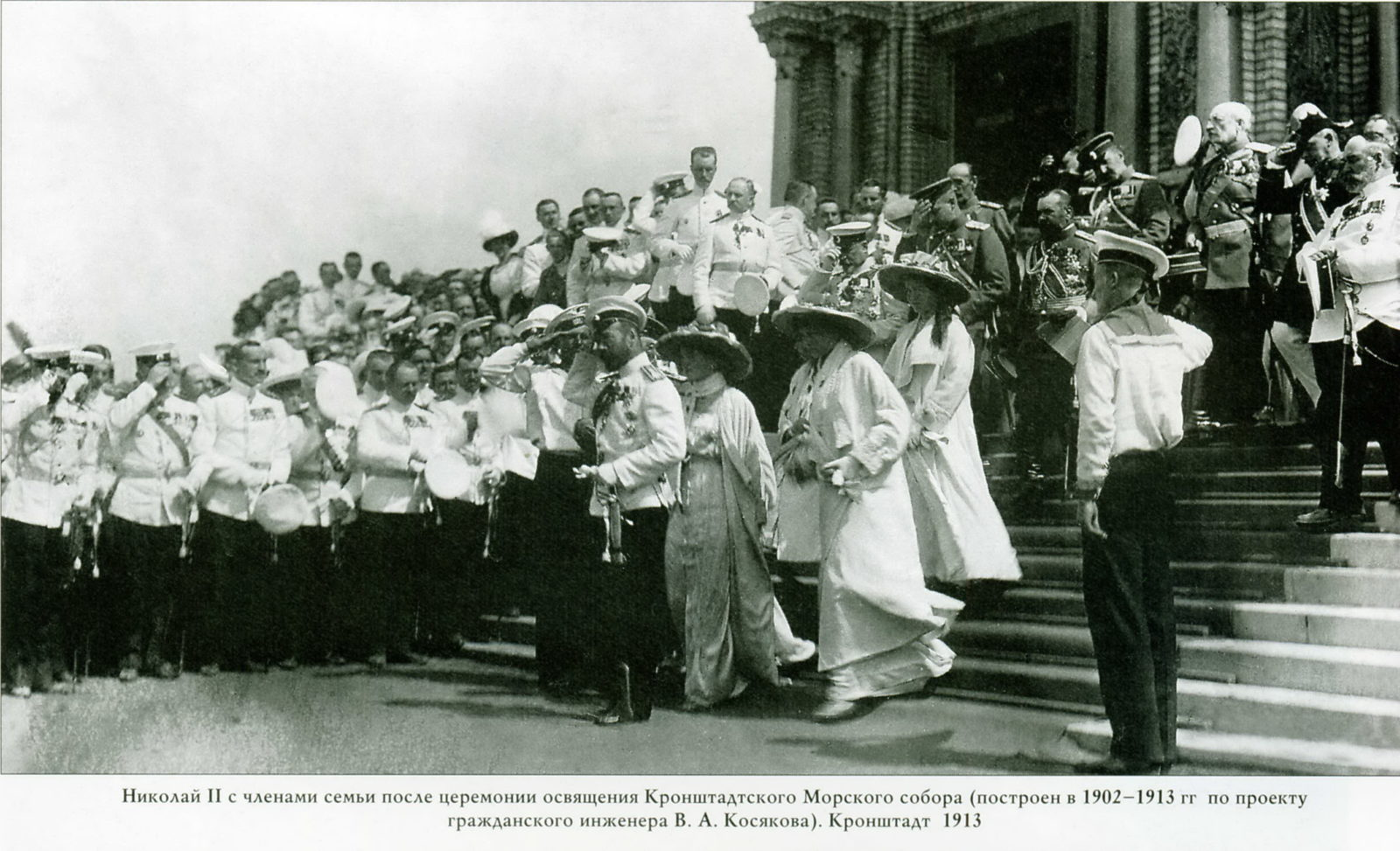 Emperor Nicholas II and his family after the consecration ceremony of the Kronstadt Naval Cathedral. 1913 year.