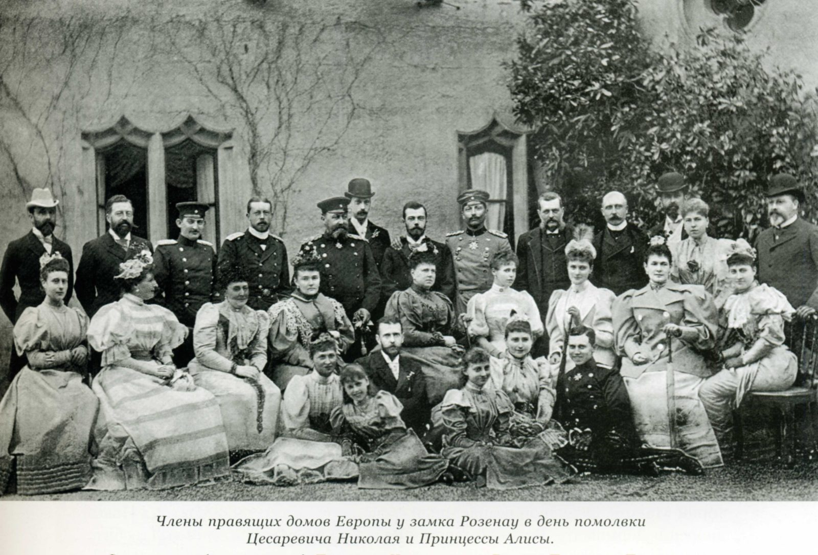 Members of the ruling houses of Europe at the castle of Rosenau on the day of the engagement of the Heir to the Russian throne of Tsesarevich Nikolai Alexandrovich and Hessian princess Alisa.