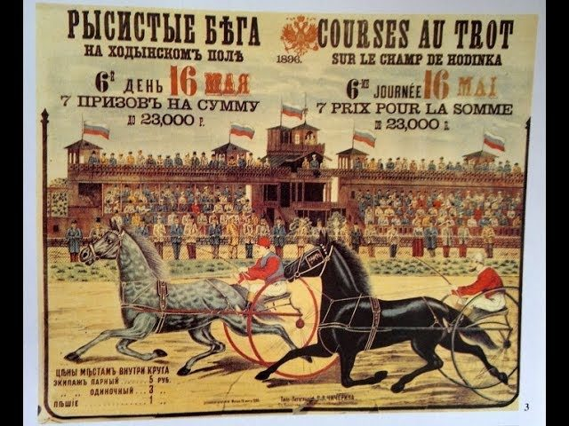 Newsreel 1913 Central Moscow Hippodrome / Running on Begovaya