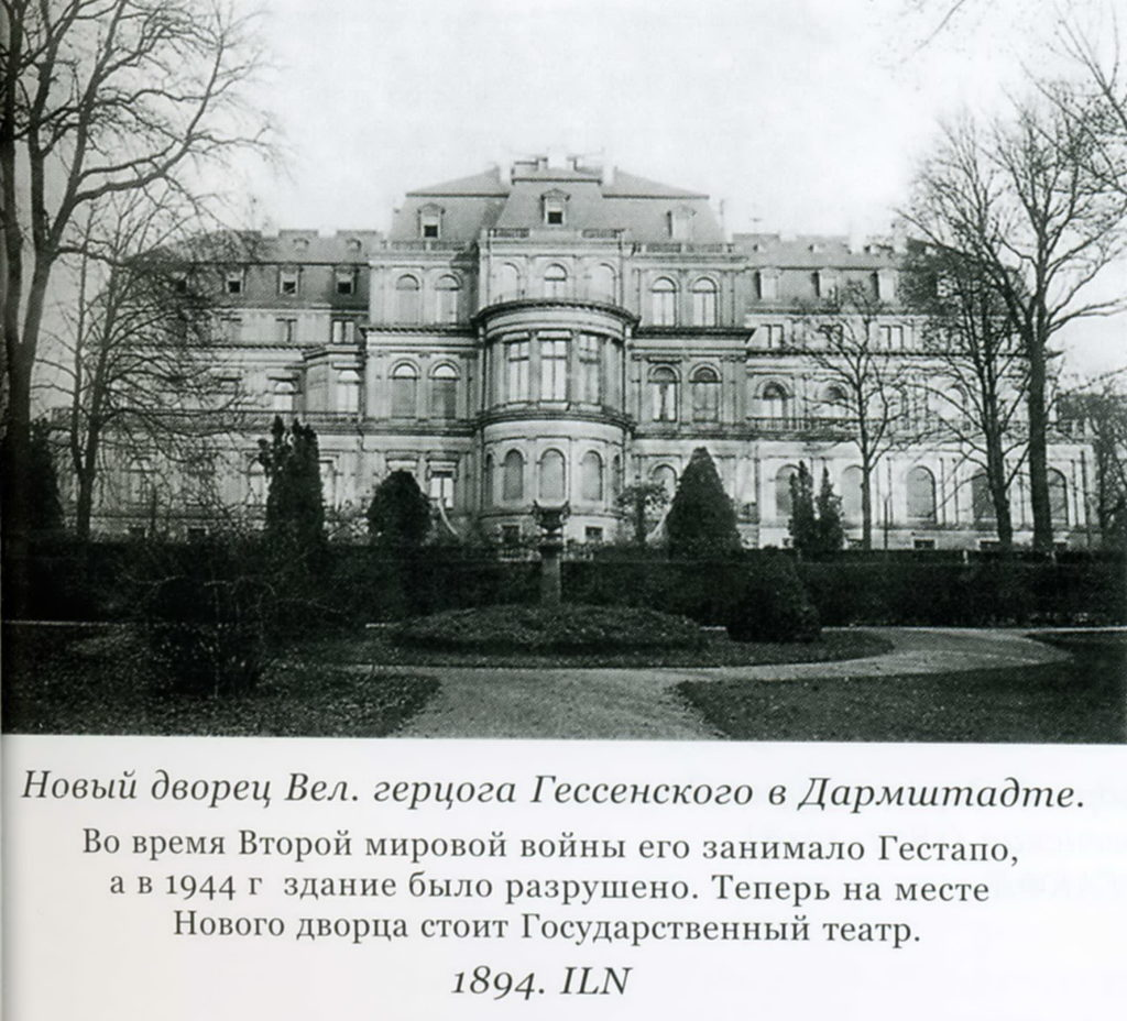 The new palace of Grand Duke Ernst of Hesse in Darmstadt. 1894 year.