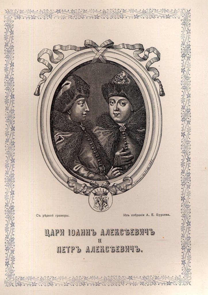Tsars Ioann Alekseevich and Pyotr Alekseevich