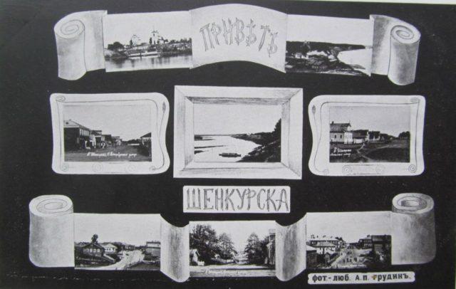 Shenkursk - photo album cover