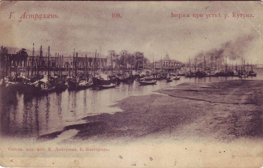 Astrakhan Burse on Kutum river bank