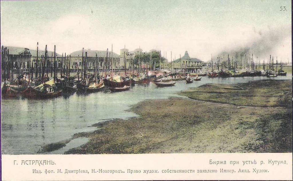 Astrakhan, Burse on Kutum River Banks