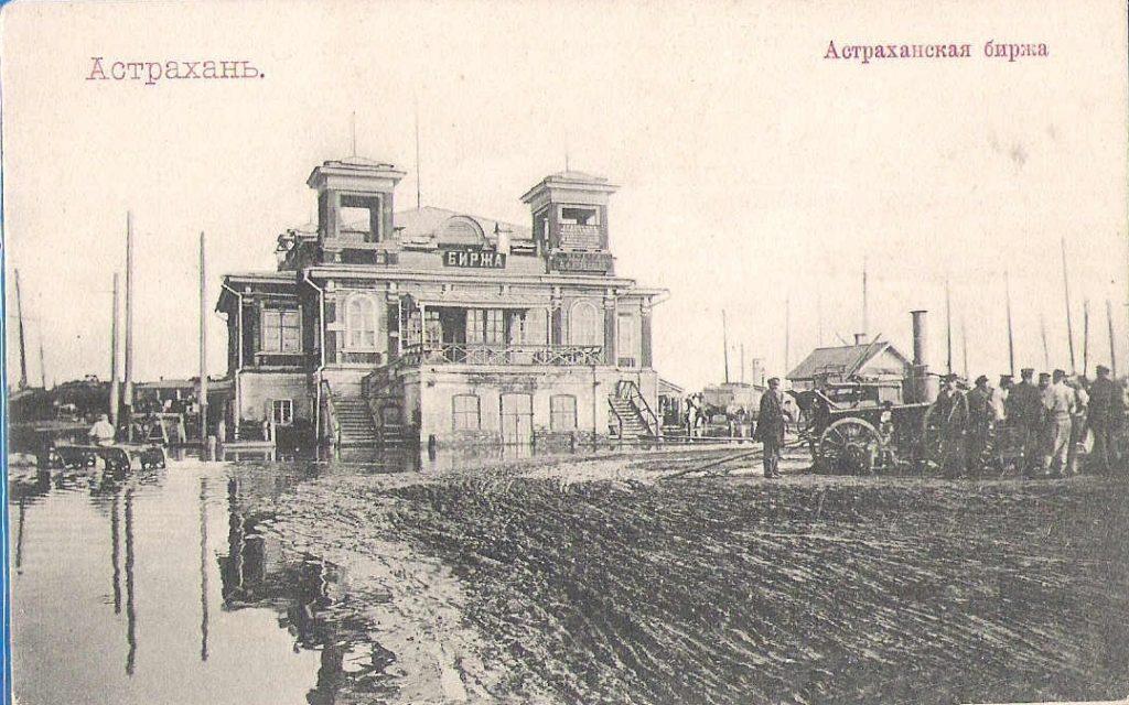 Astrakhan Burse, South Russia city on Volga River