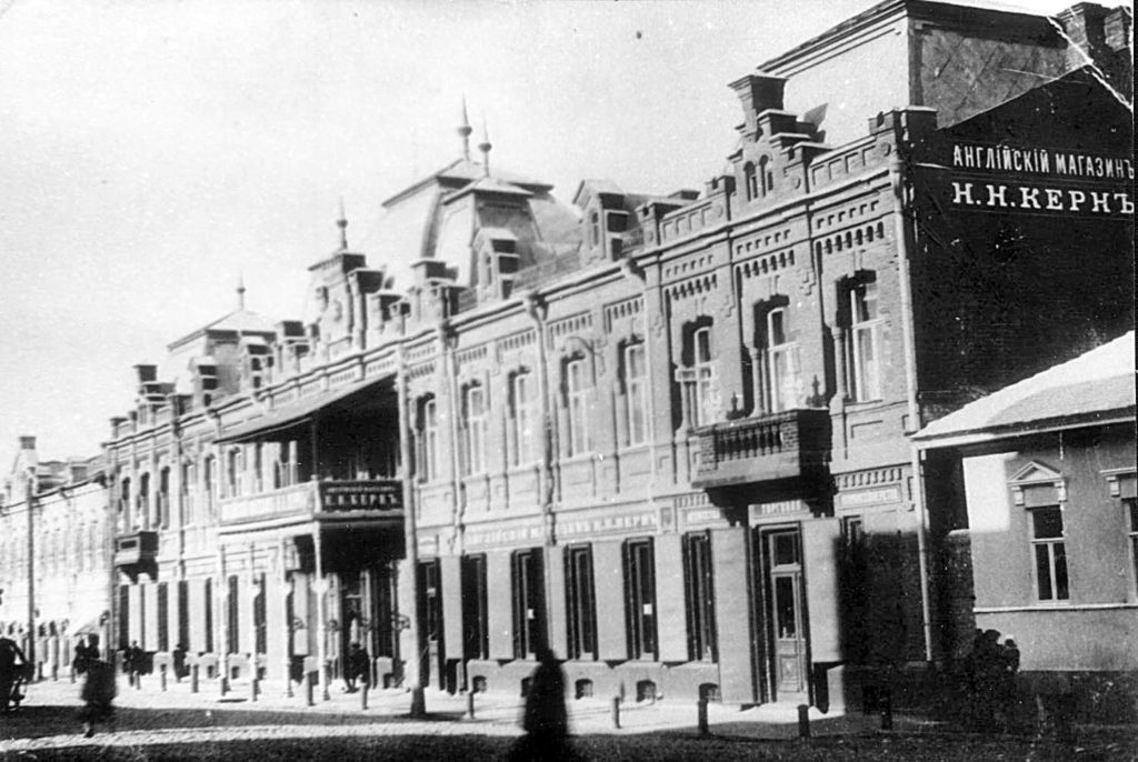Astrakhan, English department store N.Kern