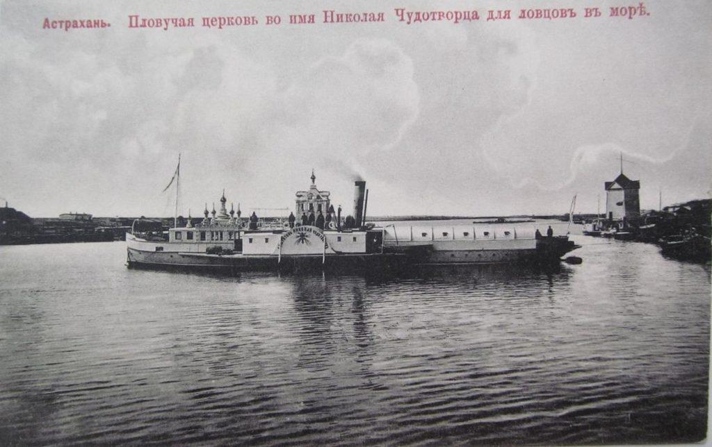 Astrakhan, Floating Orthodox Church