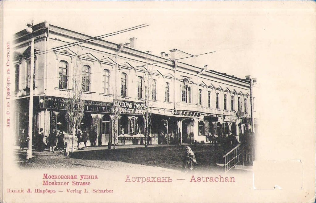 Astrakhan, Moscow street
