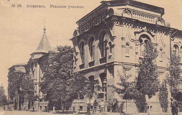 Astrakhan, Trade School
