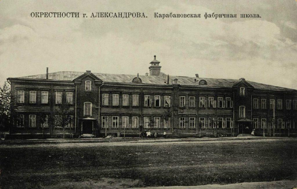 Alexandrov - Karabanovskaya factory school.