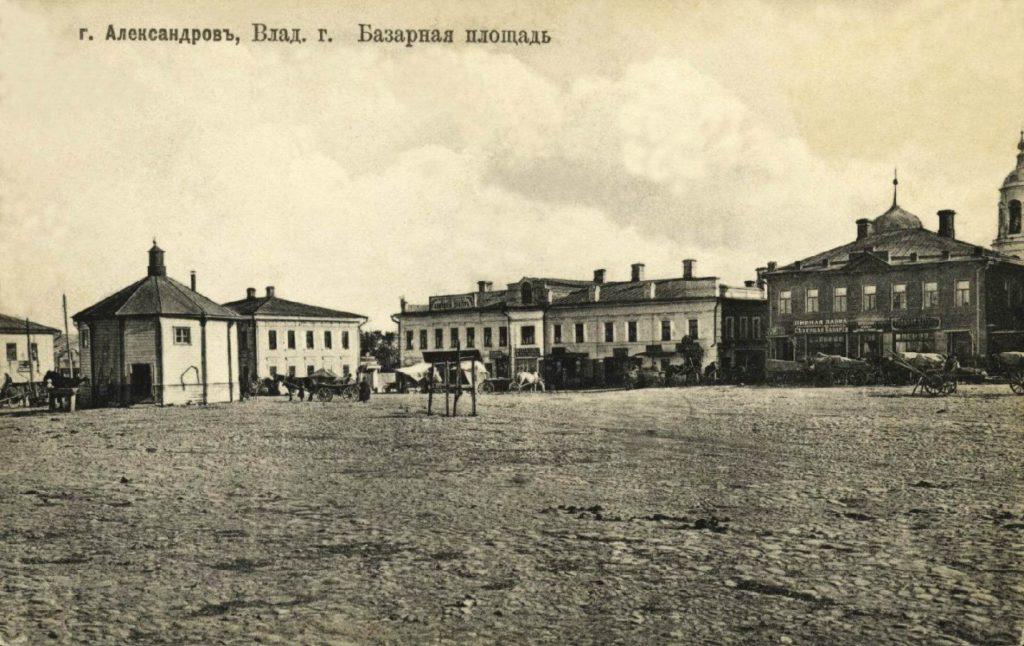 Alexandrov, Market