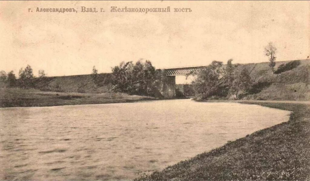 Alexandrov Railroad bridge.
