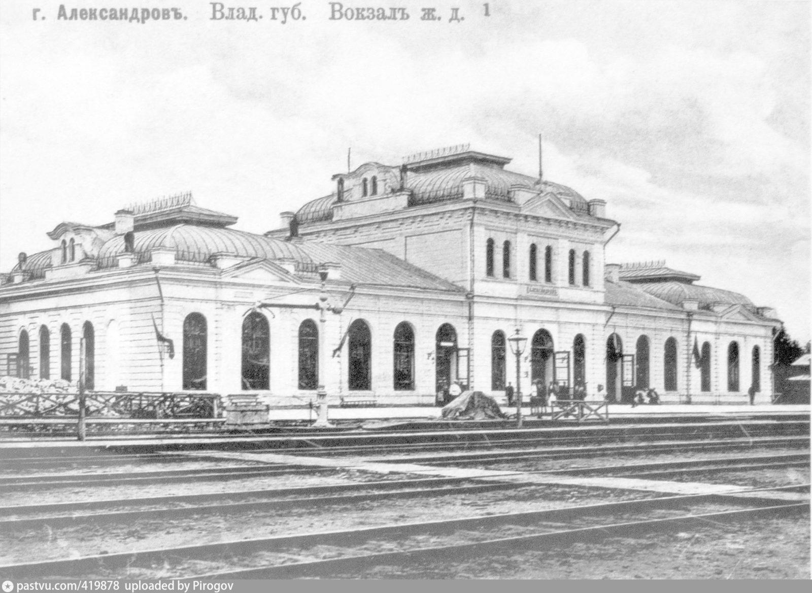 Alexandrov Railway Station