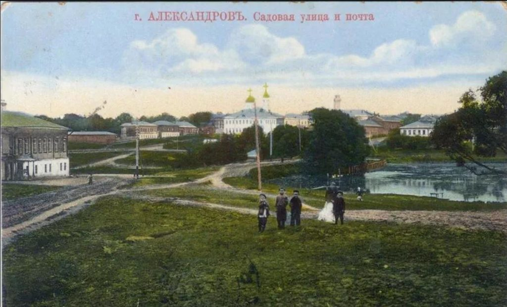 Alexandrov. Sadovaya street and post office.