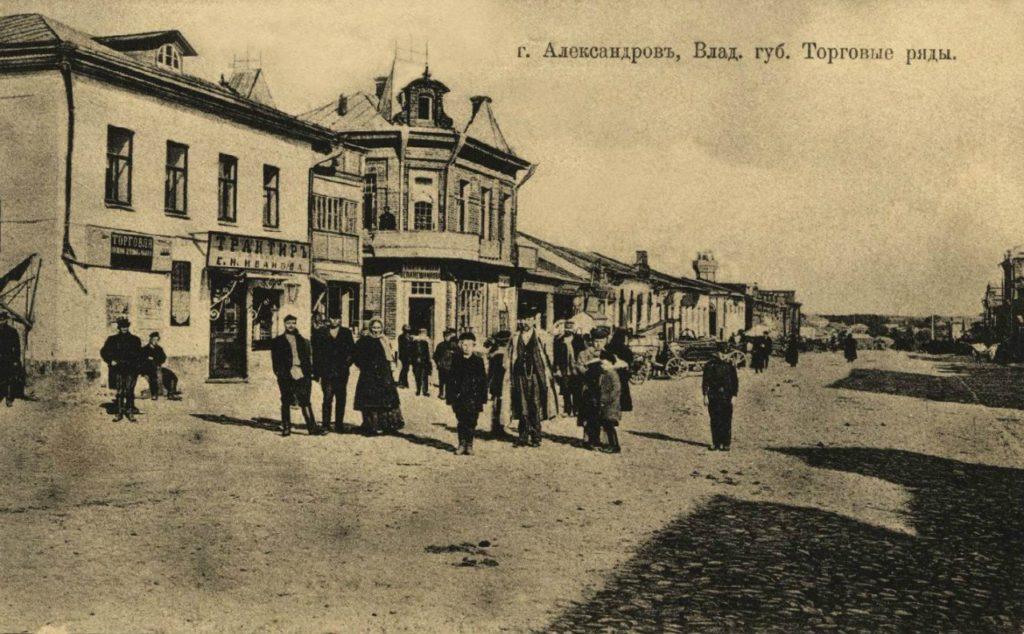 Alexandrov Shopping Rows.