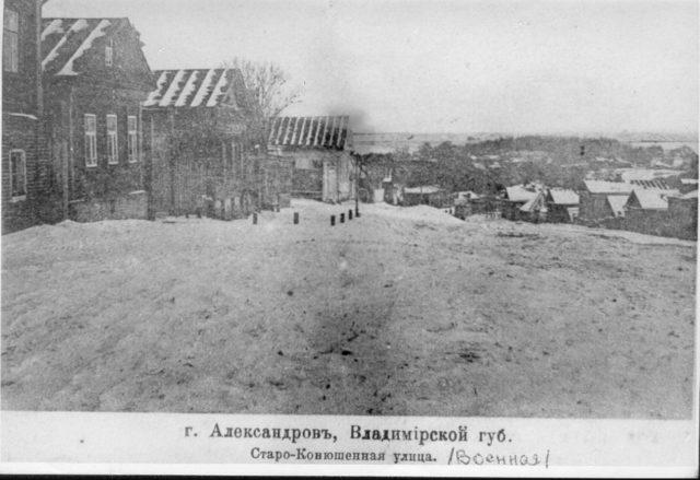Alexandrov. Staro Konjushennaya street (Military).
