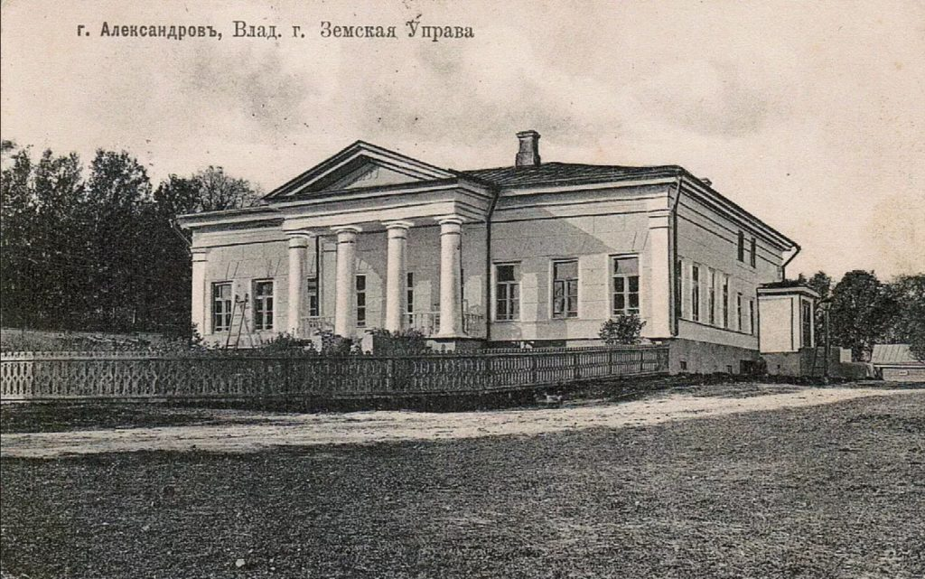 Alexandrov Zemstvo council.