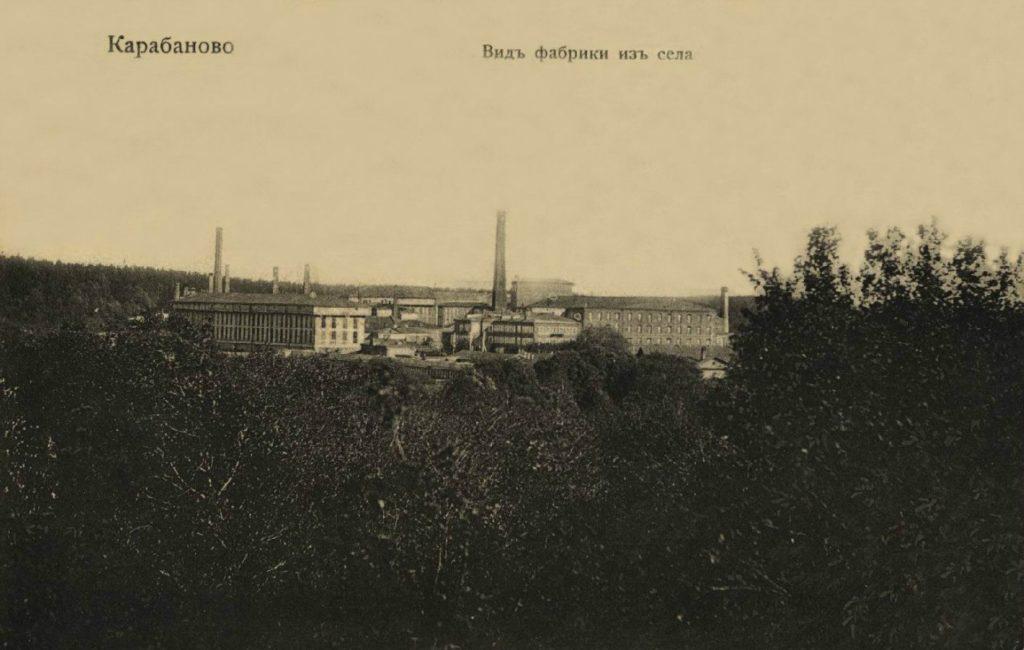 Karabanovo, Factory, Alexandrov