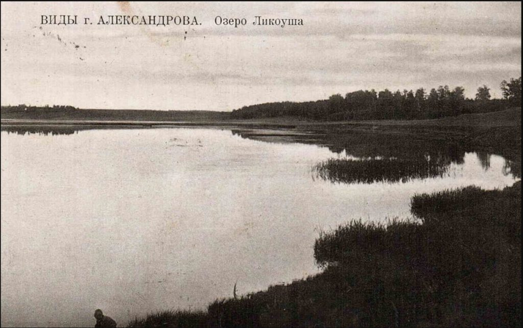 Lake Likousha. Alexandrov