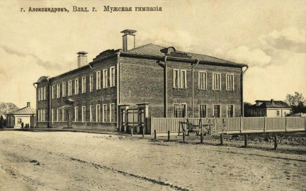 Male gymnasium. Alexandrov